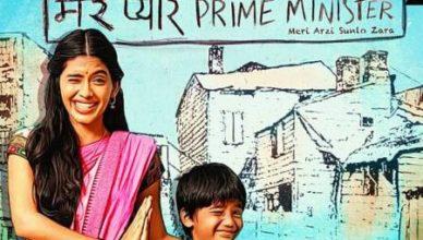 meri pyari prime minister english subtitles