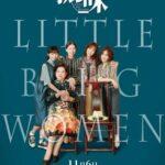 little big women english subtitles
