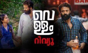 vellam malayalam movie english subtitles