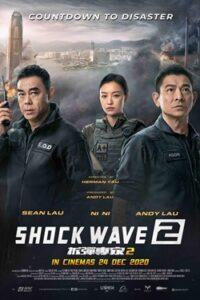 Shock Wave 2 english subtitles