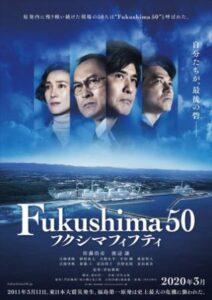 fukushima 50 movie English subtitles