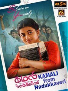 Kamali from Nadukkaveri english subtitles