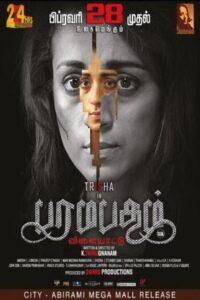 Paramapadham Vilayattu (2021) english subtitles