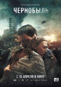 Chernobyl Abyss (2021) English Subtitles