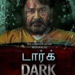 Dark Do Or Die (2021) English Subtitles Neerali Tamil-Malayalam Film