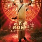 Jagame Tantram English Subtitles Telugu Movie