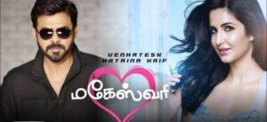 Maheshwari 2021 Tamil Movie english subtitles Malliswari 2014