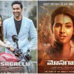 Mosagallu English Subtitles Telugu Film