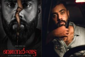 Bannerghatta movie English Subtitles