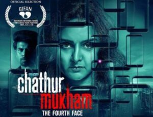 Chathur Mukham English Subtitles