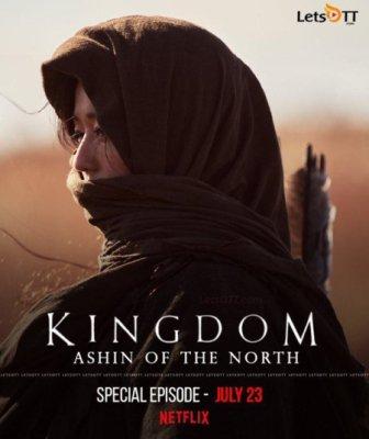 Kingdom: Ashin of the North (2021) Arabic Subtitles Download