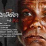 Velukkakka Oppu Ka Malayalam Movie English Subtitles