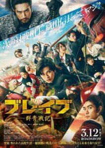 Brave Gunjyo Senki (2021) English Subtitles