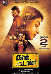 Call Taxi Tamil Movie English Subtitles