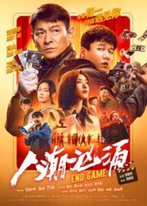 Endgame 2021 English Subtitles Chinese