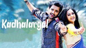 Kadhalargal movie 2021 English Subtitles
