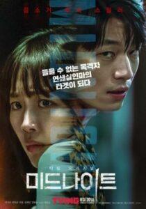 Midnight (2021) English Subtitles