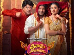 Vivaha Bhojanambu movie English Subtitles