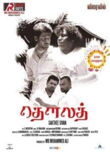 dhowlath tamil movie English Subtitles 2020