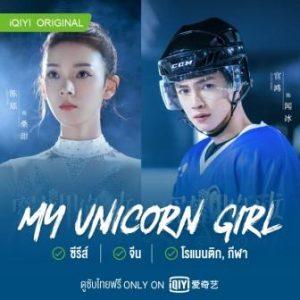 my unicorn girl English subtitles KDrama All Episodes Season 1