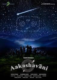 Aakashavaani Movie English Subtitles