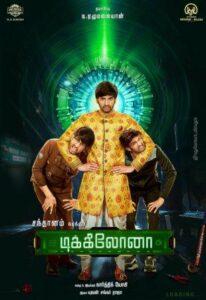 Dikkiloona Movie English Subtitles