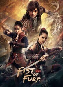 Fist of Fury Soul 2021 English Subtitles