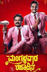 Mangalavara Rajaadina 2021 movie ENglish Subtitles