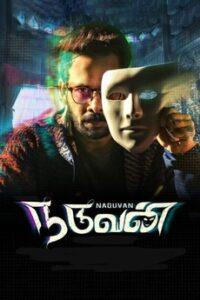 Naduvan Movie English Subtitles
