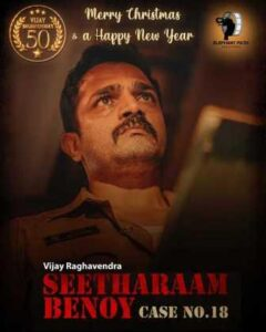 Seetharam Benoy ENglish Subtitles Kannada movie