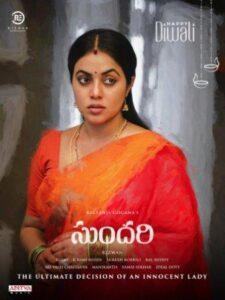 Sundari movie English Subtitles