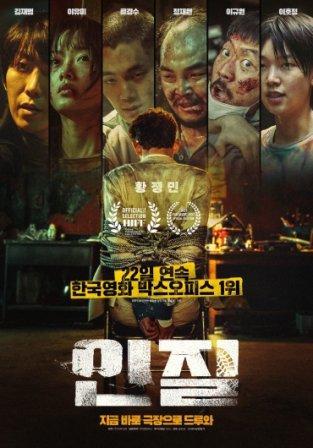Hostage: Missing Celebrity (2021) Indonesian Subtitles/Srt Download Sub Indo