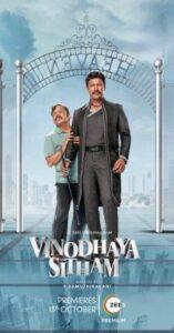 Vinodhaya Sitham English Subtitles